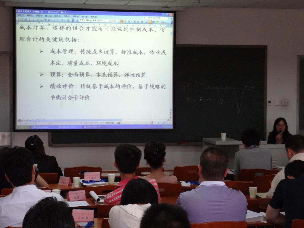 美国协和大学威斯康辛分校 企管硕士班 上海参访北京校友交流会